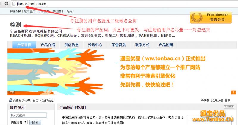 tonbao.cn效果2