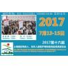 2017第十六届上海国际残疾人老年人康复用品用具展览会