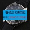 杭州二手手表回收店,专业和高价并存